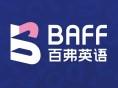 北京通州企业英语培训 员工英语培训 公司外语培训 百弗英语