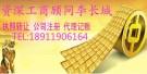北京朝阳区公司注册记账免费银行开户