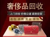 南京高價上門回收,手表,名表,包包,鉆石,黃金,奢侈品回收