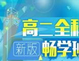 闵行高中数学辅导班,高三全科补习机构