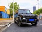 中国锐速跑车租赁超跑自驾租跑车奔驰G55自驾巴博斯
