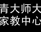 青海大学 大学生上门做家教 免费上门试教