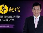 7月24日 黄日华相约伊莱美VIP女神之夜