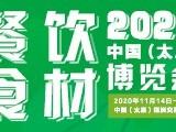 2020山西餐饮食材博览会