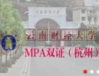 杭州2018年MPA双证接收调剂生通知
