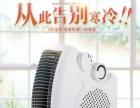 自动温控 取暖风机 限时包邮