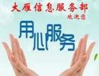 【大雁信息服务部】专业做月嫂,保姆,陪护,保洁等家政服务