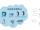 北京华云天下科技有限公司您身边的北京云呼叫中心及在线客服