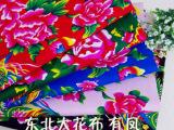 特价促销 中国风服装布料 纯棉民族床品面料 斜纹棉布东北大花布