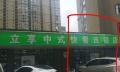 尚城国际,二附小傍,中央公馆