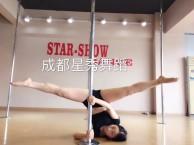 成都流行舞培训班 钢管舞爵士舞培训 成人零基础教学