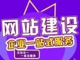 做网站建设武汉网站制作498元一条龙全包