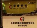唐山网站建设 APP开发 微信公众号开发制作