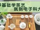 电子科大茶艺培训学校 零基础茶艺培训班