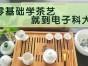茶艺培训班费用多少 茶艺培训哪里好 茶艺培训需要多少钱