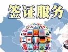 申请签证申请找资质公司,签证申请率有保证