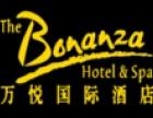 万悦国际酒店加盟