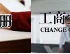 南昌工商注册,南昌专业注册公司服务