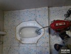 广州白云区三元里疏通马桶,疏通厕所,疏通地漏,打捞