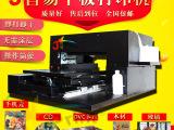 手机壳UV打印机uv平板机厂家UV打印清