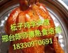 沟帮子卤肉熏肉酱肉熏鸡技术培训加盟
