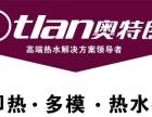 (欢迎访问)重庆奥特朗热水器维修全国售后服务电话