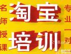 杭州江干区余杭区临平乔司淘宝美工客服运营培训学公CAD设计