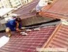 余姚专业房屋补漏 厂房阳台天沟补漏 瓦片翻修 墙面刷白服务