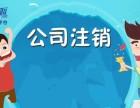 重庆顶呱呱代理公司注册公司注销