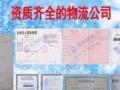 柳州-全国各地整车运输,4-17.5米高栏平板车