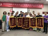 9月北京周海燕玄舒百通臨床技術培訓班