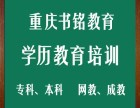 重庆哪里可以升学历