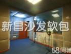 新昌专业酒店宾馆ktv网吧酒吧沙发椅子换面沙发翻新