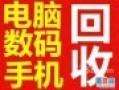 阜阳回收二手苹果电脑 相机 笔记本 手机 苹果国产手机等