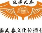 新疆宏图大展文化传播有限公司-展厅设计及搭建