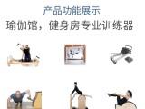 鑫宝XB01普拉提核心床瑜伽健身器材五件套脊柱矫正运动器械