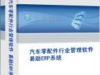 汽车零配件行业erp管理软件 台湾鼎新鼎捷系统苏州昆山太仓常熟