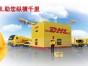 广州国际快递,代发国际邮件,代发DHL