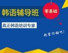 上海韩语口译培训 中外教结合教学优势明显