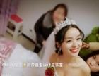 新娘跟妆,婚礼跟拍,录像,婚纱照定制,团体妆,舞台