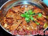 恒旭干锅辣鸭头加盟/干锅辣鸭头加盟榜