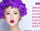 贵港新娘化妆造型 较新时尚韩式新娘透明妆 婚纱礼服出租