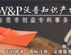 东莞商标注册代理、东莞专利申请代理