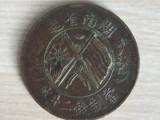 湖南省造双旗币铜币交易