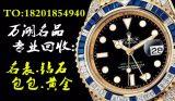 上海哪里回收百达翡丽手表