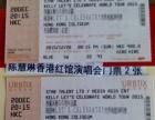 陈慧琳演唱会门票,两张