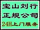 上海宝山刘行上门服务 电脑维修监控安装网络维修硬盘数据恢复