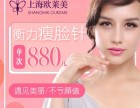 松江区瘦脸针哪家好,上海松江欧莱美医疗美容医院