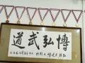 博弘跆拳道培训学校