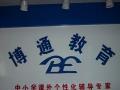 邹城博通,初一数学家教,高一数学辅导,新生入学辅导